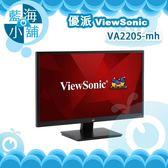 ViewSonic 優派 VA2205-MH 22型寬螢幕液晶顯示器 電腦螢幕