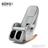按摩椅 新款智慧懶人按摩椅子家用全身多功能輕小型電動沙發搖搖椅YTL 年終鉅惠