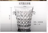 冰桶 加厚玻璃冰桶無鉛玻璃雙耳冰桶創意冰粒桶紅酒香檳桶玻璃冰桶酒吧 雙11全館優惠特價~ YYJ