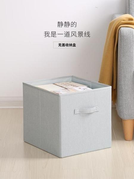 天縱衣服收納箱玩具收納盒整理箱無蓋布藝衣柜抽屜盒可折疊儲物箱