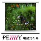《名展影音》適用會議教學使用~台灣專業保固PENNY PS-150 (4:3)150吋電動布幕 安裝簡易