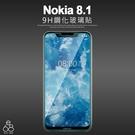 鋼化玻璃 Nokia 8.1 *6.18吋 手機螢幕 玻璃貼 防刮 9H 鋼化 玻璃貼膜 半版 非滿版 螢幕保護貼