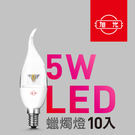 【旭光】LED 5W拉尾蠟燭燈超值10入