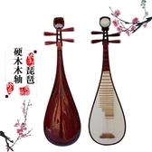 紅木琵琶樂器廠家直銷成人琵琶初學考級琵琶樂器帶包配件 PA15486『雅居屋』