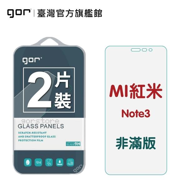 【GOR保護貼】紅米 Note 3 9H鋼化玻璃保護貼 Redmi note3 全透明非滿版2片裝 公司貨 現貨