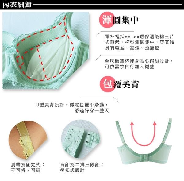 EASY SHOP-就是愛PH5.5 大罩杯C-E罩內衣(薄荷綠)