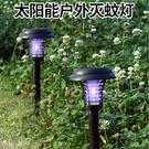 太陽能充電滅蚊燈電擊式戶外庭院花園滅蚊電蚊子室外防水驅蚊神器 【快速出貨】