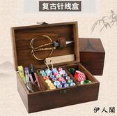針線盒套裝針線包縫紉線針線收納盒