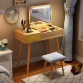 化妝桌 定制梳妝台臥室北歐實木小戶型經濟型化妝櫃迷你簡約帶燈翻蓋網紅妝桌T