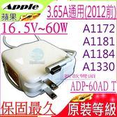 APPLE 60W 16.5V,3.65A 變壓器(原裝等級)-蘋果 MagSafe,A1184, MA538LL,A1330,MA538LL,A1172,MC700TA,MC724TA