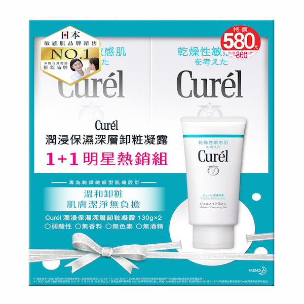 Curel珂潤潤浸保濕深層卸粧凝露1+1明星熱銷組 【康是美】