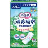 【來復易】輕微漏尿專用清爽棉墊(特多量型) 34cm*8片