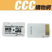 CR-5400 PSP專用 記憶卡 轉接卡 雙插卡 最大支援 32GB
