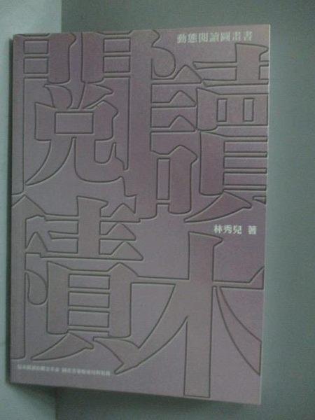 【書寶二手書T6/兒童文學_HAU】動態閱讀圖畫書_林秀兒