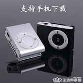 MP3隨身聽小型便攜式學生版MP3迷你便攜式音樂播放器插卡mp3聽歌 樂事館新品