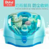 嬰兒奶瓶收納箱寶寶餐具收納盒便攜外出帶蓋防塵奶粉盒瀝水晾干架jy 【免運直出八折】