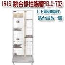 ◆MIX米克斯◆IRIS 跳台抓柱貓籠P...
