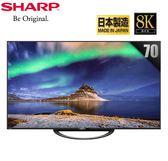【佳麗寶】留言享加碼折扣 (SHARP夏普) 70型AQUOS真8K液晶電視 8T-C70AX1T 含運送安裝