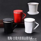 過濾茶杯馬克杯陶瓷茶杯帶蓋泡茶杯網紅北歐風創意簡約辦公室過濾喝水杯子 伊莎公主