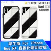 犀牛盾 Mod NX 客製化透明背板 iPhone ixs max ixr ix i8 i7 背板 防摔保護殼背板 實感磚牆