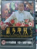 挖寶二手片-M17-003-正版DVD*電影【亂步地獄】-淺野忠信*松田龍平*成宮寬貴