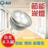 [ 白光八入組 ] e-kit逸奇《MR168_8W高亮度LED節能崁燈-白光》/美國LED燈源/台灣製造超值8入組