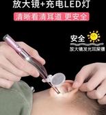 掏耳神器兒童挖耳勺發光掏耳勺寶寶挖耳掏耳朵可視采耳屎工具帶燈  完美情人