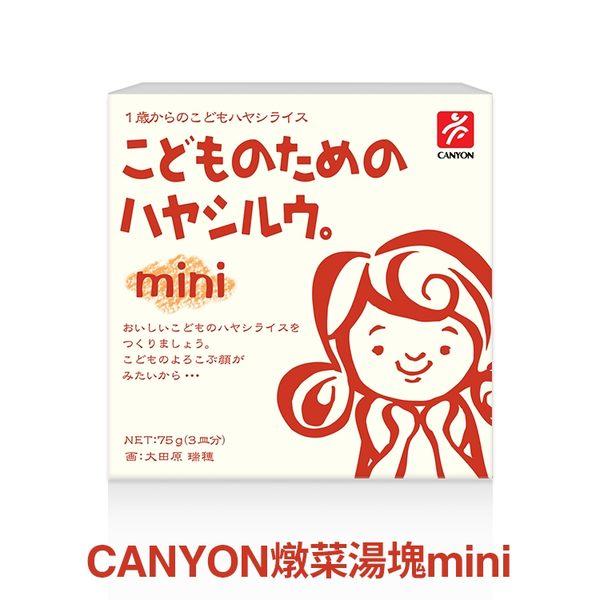 【愛吾兒】日本 Canyon 兒童燉菜湯塊mini 75g-一組入