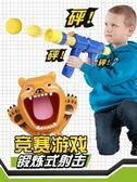 熱門抖音神器網紅同款親子玩具互動兒童游戲專注力訓練男孩女孩 萌萌小寵 免運