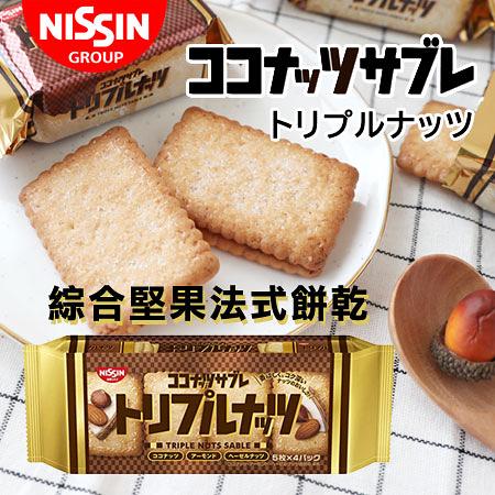 日本 NISSIN 日清 綜合堅果法式餅乾 120g 法式餅乾 堅果餅乾 堅果法式餅乾 餅乾