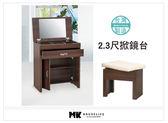 【MK億騰傢俱】AS163-04 花蝶胡桃色2.3尺掀鏡台單抽(含椅)