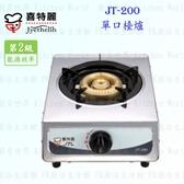 【PK 廚浴 館】高雄喜特麗JT 200 單口檯爐台爐瓦斯爐 店面可