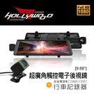Hollywood 9.88 [送32G] 吋超廣角觸控電子後視鏡+前後鏡頭(1080P/720P)行車記錄器