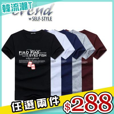 任選2件288短袖T恤上衣休閒風印花百搭舒適短袖T恤上衣【09B0978】