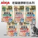[寵樂子]《愛喜雅AIXIA》健康貓餐包...