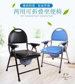 移動馬桶 坐便椅老人可折疊加固防滑家用成人老年不銹鋼座便器移動馬桶 芭蕾朵朵YTL