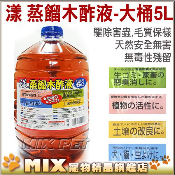 ◆MIX米克斯◆漾.純天然精餾木酢液 家庭號大桶裝5L,抑菌除臭,驅蟲防蚤,毛質保養,天然無害