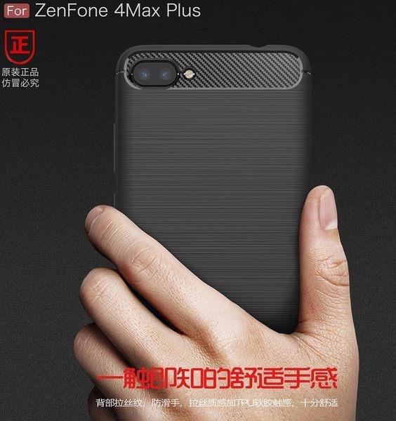 華碩 ZenFone 4 Max Plus ZC554KL 髮絲紋 碳纖維 手機軟殼 矽膠手機殼 磨砂霧面 防撞 拉絲全包手機殼