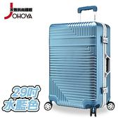 【禾雅時尚】完美幾何鋁框ABS+PC拉絲紋行李箱-29吋 水藍色