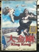 挖寶二手片-Z83-058-正版DVD-電影【大金剛】-潔西卡蘭芝(直購價)