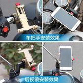 鋁合金手機架電瓶車自行車騎行外賣電動機車用防震固定導航支架【蘇迪蔓】