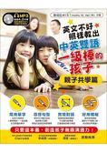 英文不好,照樣教出中英雙語一級棒的孩子︰親子共學篇(附MP3)