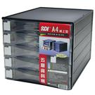 【奇奇文具】SDI NO.1847N A4 黑桌上型五層資料櫃