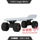 成人滑板 小魚板代步初學者兒童男女生青少年成人刷街四輪短板滑板T