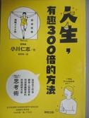 【書寶 書T6 /哲學_LPE 】人生,有趣300 倍的方法_ 小川仁志