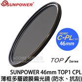 SUNPOWER 46mm TOP1 CPL HDMC 薄框多層膜偏光鏡 (24期0利率 免運 湧蓮國際公司貨) 抗刮 防潑水