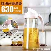 自動開合油壺日本家用廚房用品大容量玻璃防漏小醬油醋瓶油罐油瓶