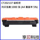【享印科技】Fuji Xerox CT202137 副廠碳粉匣 適用 P115b/M115b/M115fs/P115w/M115w/M115z