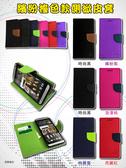 【撞色款~側翻皮套】ASUS ZenFone3 ZE520KL Z017DA 掀蓋皮套 側掀皮套 手機套 書本套 保護殼 可站立