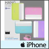 ★Hang H1-5200 馬卡龍行動電源/儀容鏡/Apple IPhone 2G/3G/4S/5/5S/5C/6/6S/6 PLUS/6S PLUS